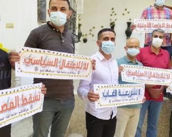 غزة: وقفه احتجاجية ضد الاعتقال السياسي بحق قيادات وكوادر حركة فتح في الضفة