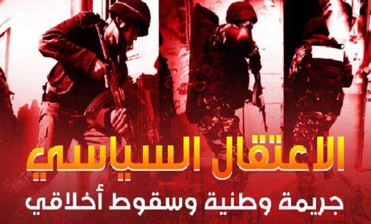 """التحالف الدولي للدفاع عن الحريات يحمل """"عباس"""" المسؤولية الكاملة عن سلامة المعتقليين السياسيين"""