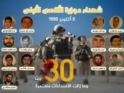 30 عاما على المجزرة ولم يُحاسب أحد.. ولا تزال الاعتداءات مستمرة