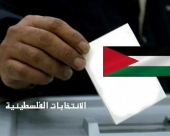 تفاؤل يسود الشارع الفلسطيني بعد تحديد موعد الانتخابات ودعوات فصائلية لإجراء حوار وطني
