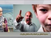 خاص بالفيديو|| كيف نحمي أطفالنا من العنف والاستغلال