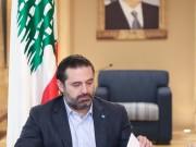 الحريري في مهمة صعبة .. حكومة اختصاصيين في بلد يعج بالكتل السياسية