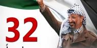 32 عاما على إعلان استقلال دولة فلسطين