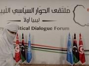 منتدي الحوار الليبي يوافق على آلية اختيار السلطة التنفيذية