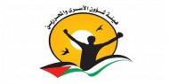 الأحد المقبل.. إغلاق مقر هيئة شؤون الأسرى والمحررين في رام الله