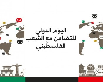 يوم التضامن مع الشعب الفلسطيني.. اعتراف دولي وحقوق مسلوبة