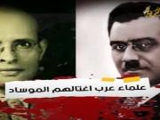 """علماء عرب اغتالهم الموساد """"الإسرائيلي"""""""