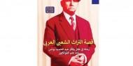 السيرة المجهولة لعبد الحميد يونس.. حافظ تراث الأدب الشعبي في مصر