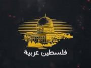 فلسطين عربية