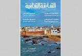 «الشارقة الثقافية» تحتفي بـ«المعجم التاريخي للغة العربية»
