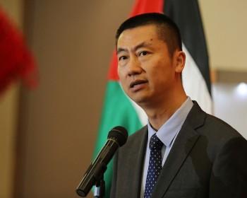 دعم الصين ثابت ولا يتزعزع لقضية الشعب الفلسطيني العادلة