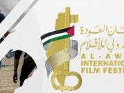 حفل افتتاح مهرجان العودة السينمائي الدولي