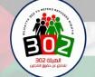 الهيئة 302 تنتقد إقدام الأونروا على اتخاذ قرارات أحادية