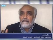 خاص بالفيديو|| د. عمرو: الاحتلال لن يسمح بإجراء انتخابات في القدس وعلينا التجهز لمواجهته ميدانيا