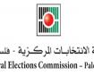 لجنة الانتخابات تدعو المواطنين للتسجيل عبر موقعها