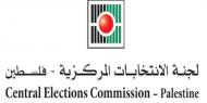 لجنة الانتخابات تغلق باب التسجيل.. والعد التنازلي لفتح باب الاقتراع يبدأ