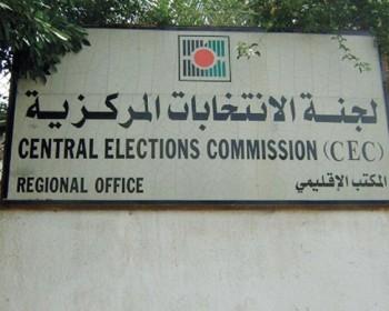 لجنة الانتخابات تعتمد التمثيل النسبي الكامل