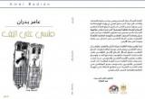 """الفلسطيني عامر بدران يصدر مجموعته الشعرية الجديدة """"منسي على الرف"""""""