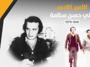 """""""الأمير الأحمر"""".. 42 عاماً على اغتيال علي حسن سلامة"""