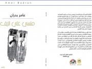 """الشاعر الفلسطيني عامر بدران يصدر مجموعته الجديدة """"منسي على الرف"""""""