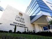 """""""الخارجية"""" تدين استهداف الاحتلال المتواصل للمقدسات الإسلامية والمسيحية في فلسطين"""