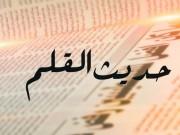 أبرز ما خطته الأقلام والصحف 22/2/2021