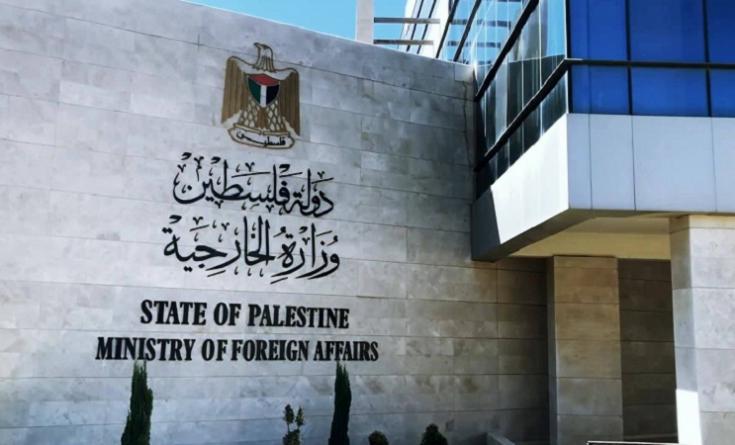 الخارجية تدين قرار الاحتلال إغلاق مؤسسات فلسطينية في القدس
