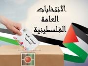 الانتخابات الفلسطينية.. سيناريوهات مختلفة بين الحذر والتفاؤل