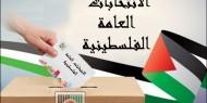 دعوات حقوقية لتعزيز الحريات العامة قبل إجراء الانتخابات الفلسطينية