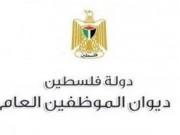 غزة: ديوان الموظفين يحدد موعد الاختبار العملي لوظيفة فاحص سائقين