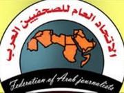"""""""الصحفيين العرب"""" يدين تصنيف الاحتلال منظمات حقوقية فلسطينية بالإرهابية"""