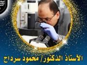 الدكتور محمود سرداح أكاديمي فلسطيني في قائمة أفضل الأساتذة حول العالم