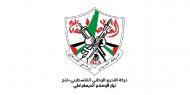 """تيار الإصلاح ينعى الشهيد """"التميمي"""" من قرية النبي صالح"""