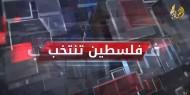 على وقع التصعيد في القدس.. استمرار البحث في مصير الانتخابات الفلسطينية