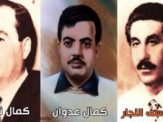 بالصور والفيديو|| عملية الفردان.. انتقام الاحتلال الدموي ضد القادة الشهداء الثلاثة