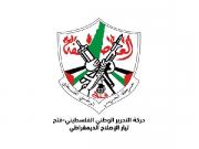 تيار الإصلاح في لبنان يسدد الديون المتراكمة على أبناء مخيم برج البراجنة للصيدليات