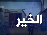 برنامج الخير يرصد الأوضاع المأساوية في غزة
