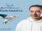 """مدحت صالح ينهي تسجيل أغنيته الجديدة """"عاشقها بالملي"""""""
