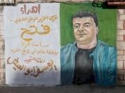 تدشين جدارية لفقيد تيار الإصلاح وائل شاهين