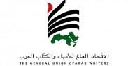 اتحاد الأدباء العرب يعلن تضامنه مع المقدسيين في مواجهة إجراءات الاحتلال