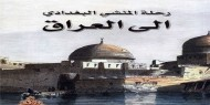 رحلة المنشي البغدادي الى العراق