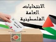 الانتخابات الرئاسية والتشريعية والمحلية الفلسطينية.. الفرص والعراقيل