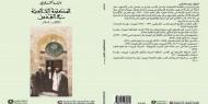 """صدور كتابي """"المكتبة الخالدية في القدس ١٧٢٠م – ٢٠٠١م"""""""