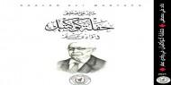 """""""حفلة كوكتيل في وادي عبقر"""".. أحدث إصدارات اتحاد الكتاب الفلسطينيين"""