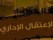الأسيران سواركة وأبو عطوان يواصلان الإضراب عن الطعام
