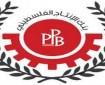 بنك الإنتاج يصدر إعلانا لعملائه حول المقر الجديد بغزة
