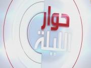 خاص بالفيديو|| حوار الليلة: نتنياهو يحاول خلط الأوراق بالتصعيد في القدس