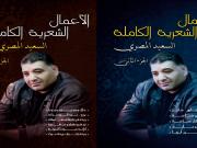 الأعمال الكاملة لشاعر العامية السعيد المصري في معرض القاهرة للكتاب 2021