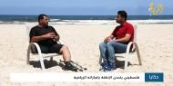 فلسطيني يتحدى الإعاقة بإنجازاته الرياضية