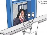 وفاة ابنة الأسيرة خالدة جرار
